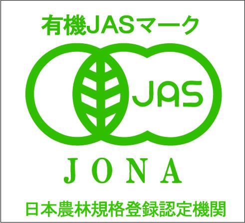 有機JASマーク(緑)