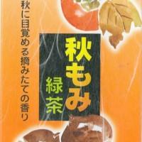 秋揉み緑茶新