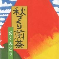 秋づくりおくみどり(富士)