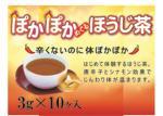 ぽかぽかほうじ茶POP