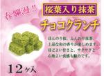 桜チョコクランチPOP